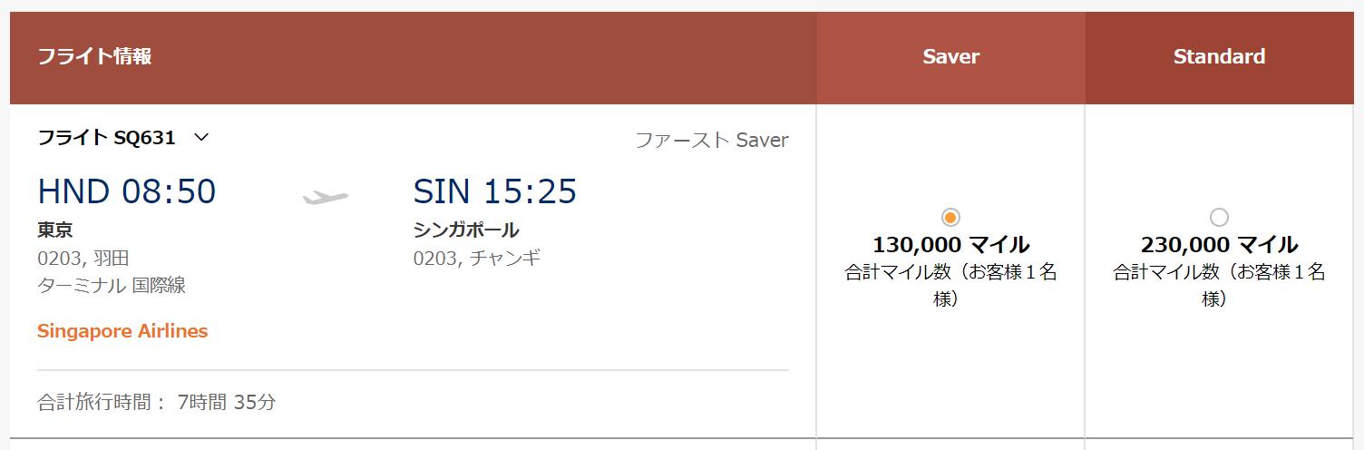 羽田-シンガポールのファーストクラス特典航空券に必要なクリスフライヤーマイル1
