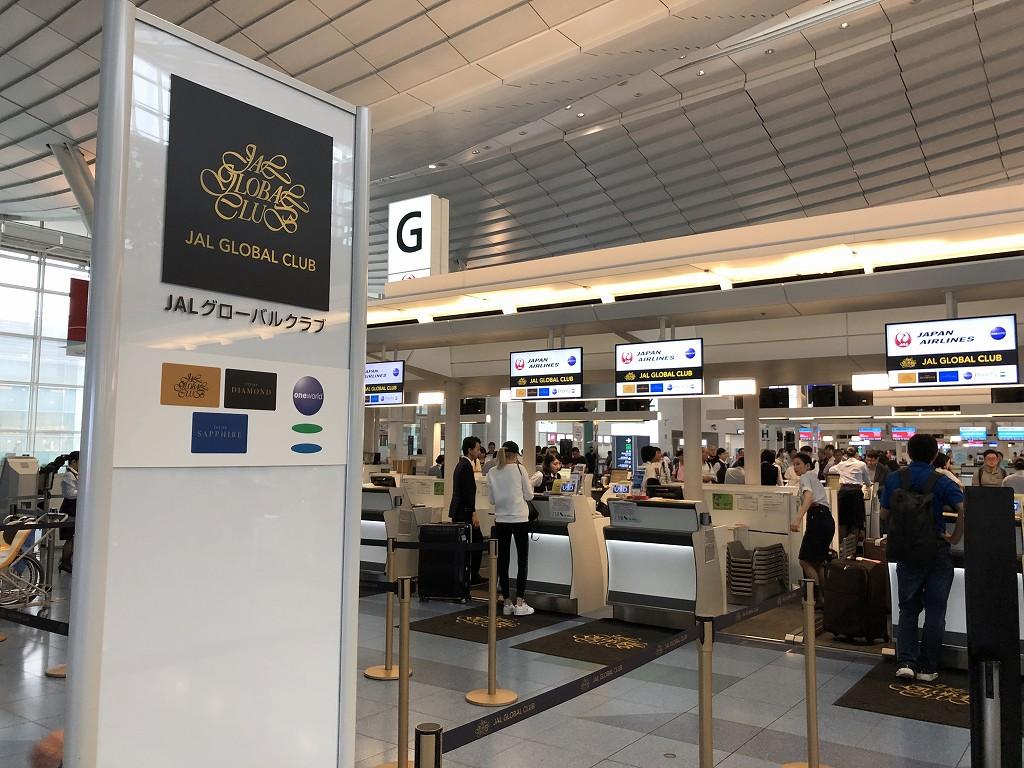 羽田空港国際線のJGCカウンター