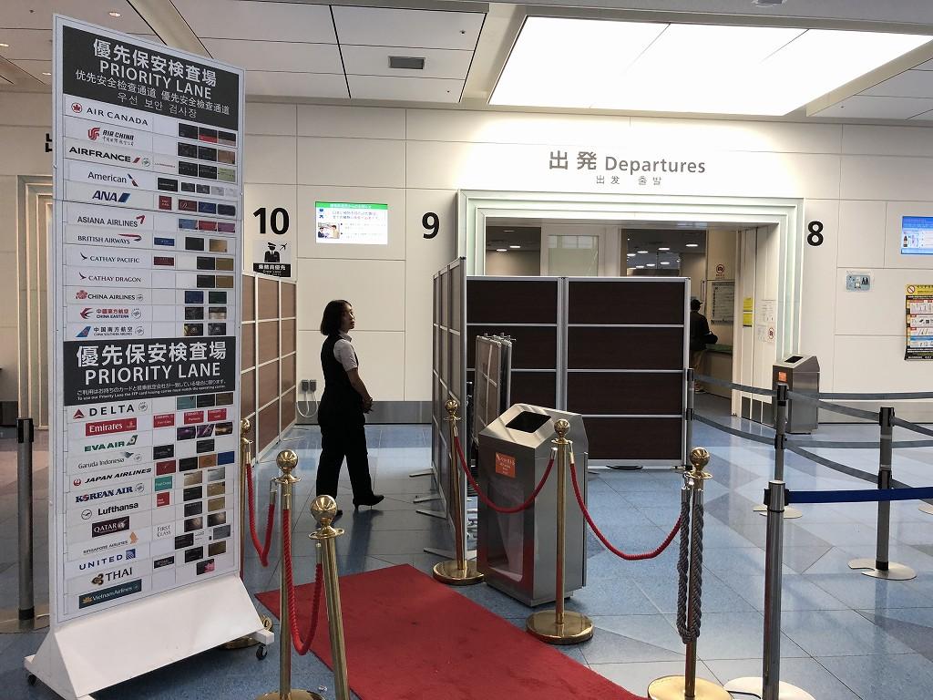 羽田空港国際線の優先保安レーン