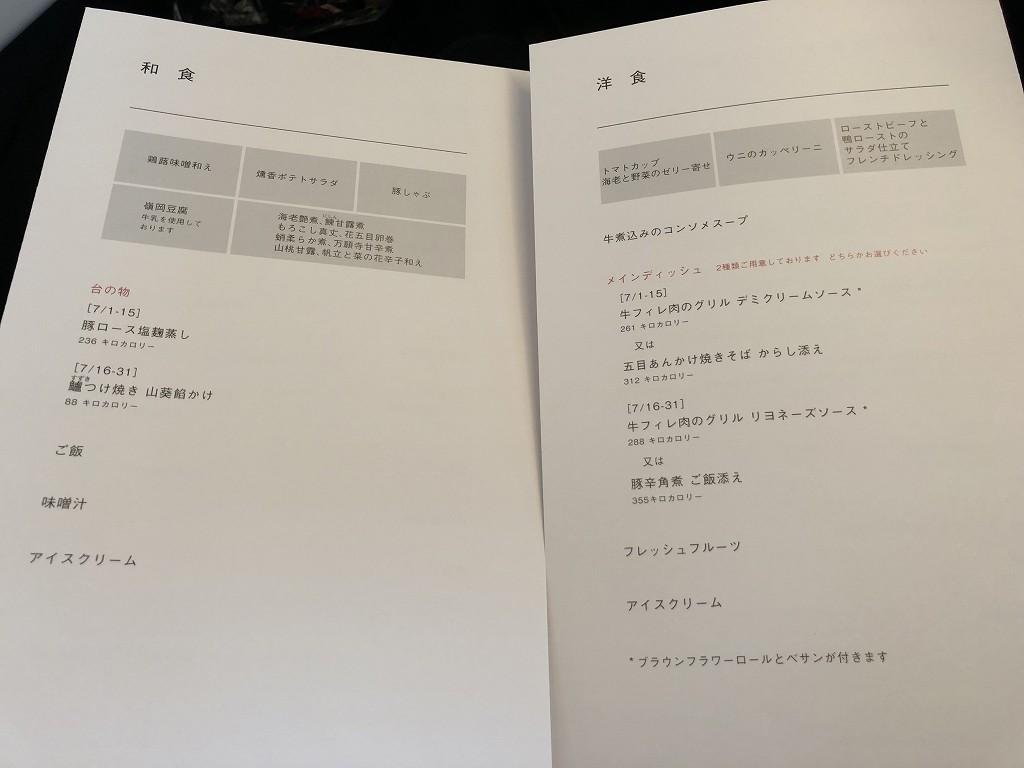 JAL29便ビジネスクラスの機内食のメニュー1