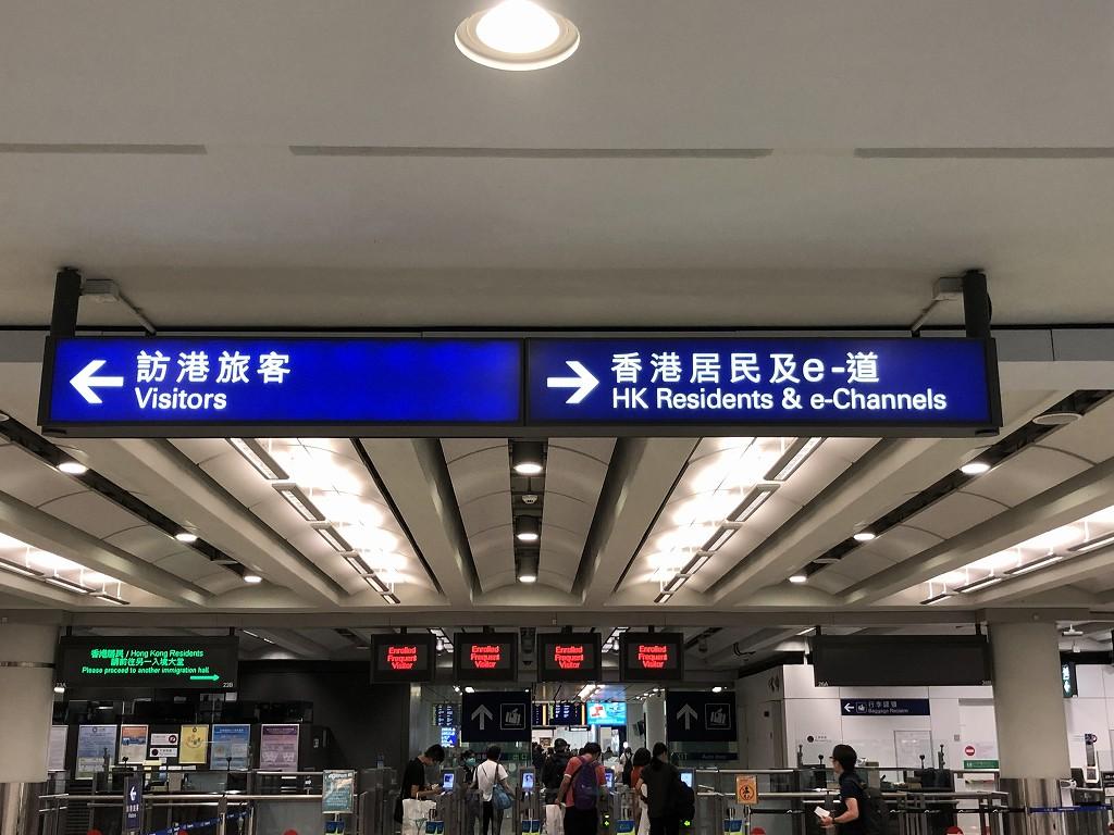 香港居民及びe道