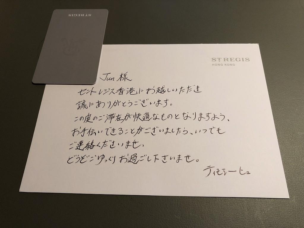 セントレジス香港の日本語のウェルカムメッセージ