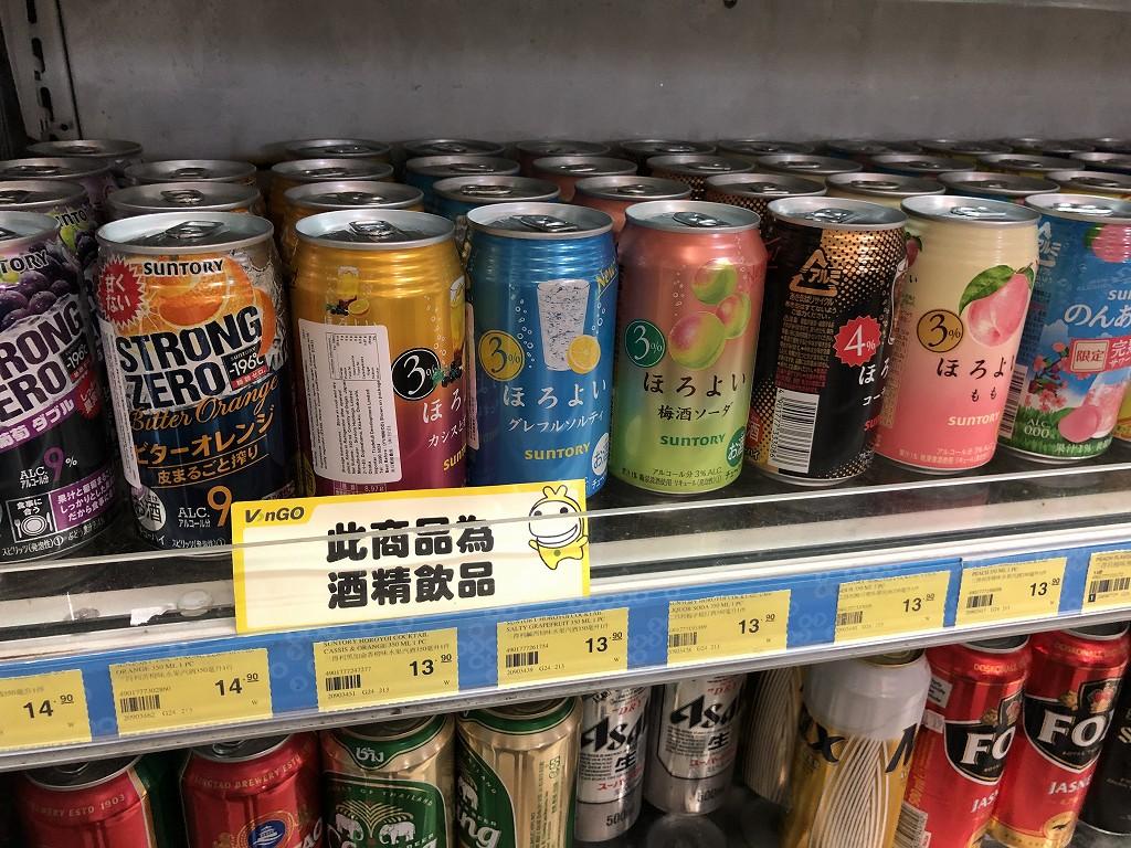 香港のVinGO2