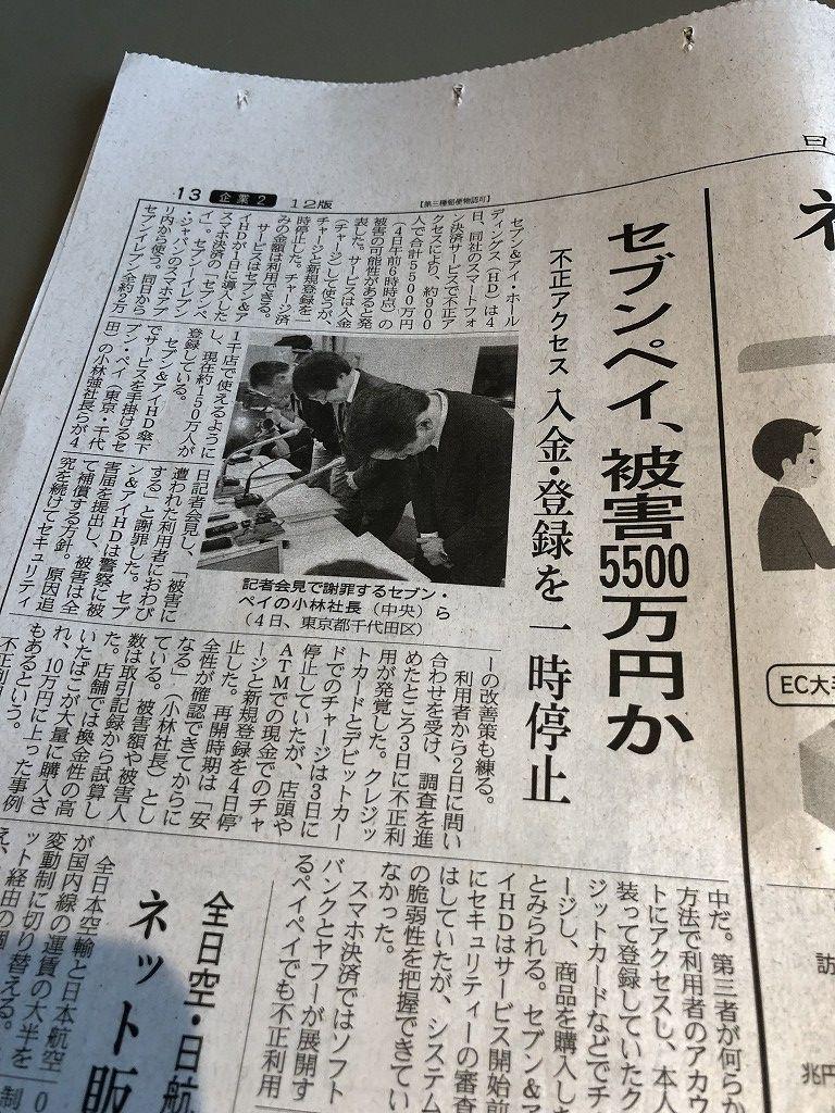 日経新聞で7Pay