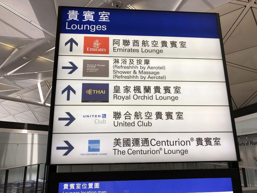 香港国際空港のセンチュリオンラウンジ(美国運通貴賓室)の案内