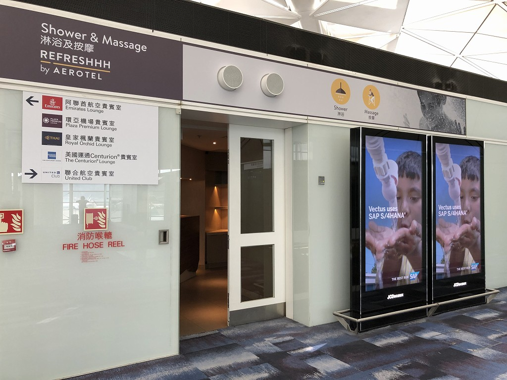 香港国際空港のShower & Massage REFRESHHH by AEROTEL