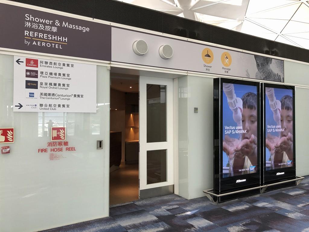 香港国際空港のShower & Massage REFRESHHH by AEROTEL