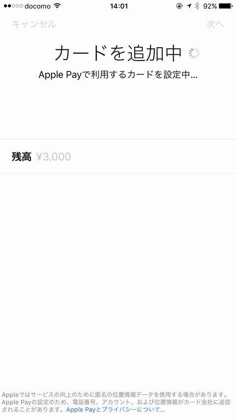 「Apple Payに利用するカードを設定中」画面