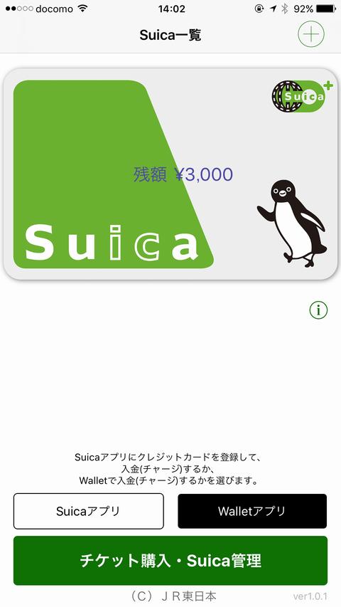 「Suica(無記名)」の追加