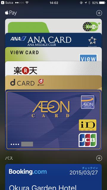 WALLETアプリのSuicaカード