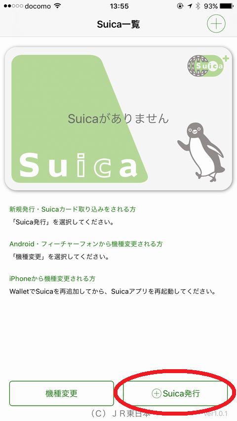 「Suica発行」ボタンをタップ