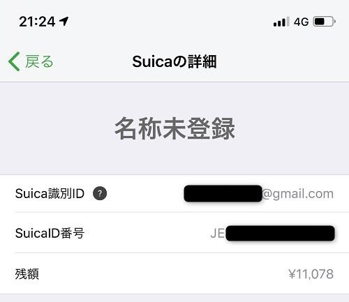 モバイルSuicaのSuicaID番号