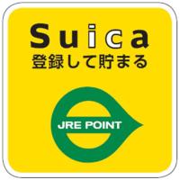 登録したSuicaのご利用でポイントが貯まるお店の目印
