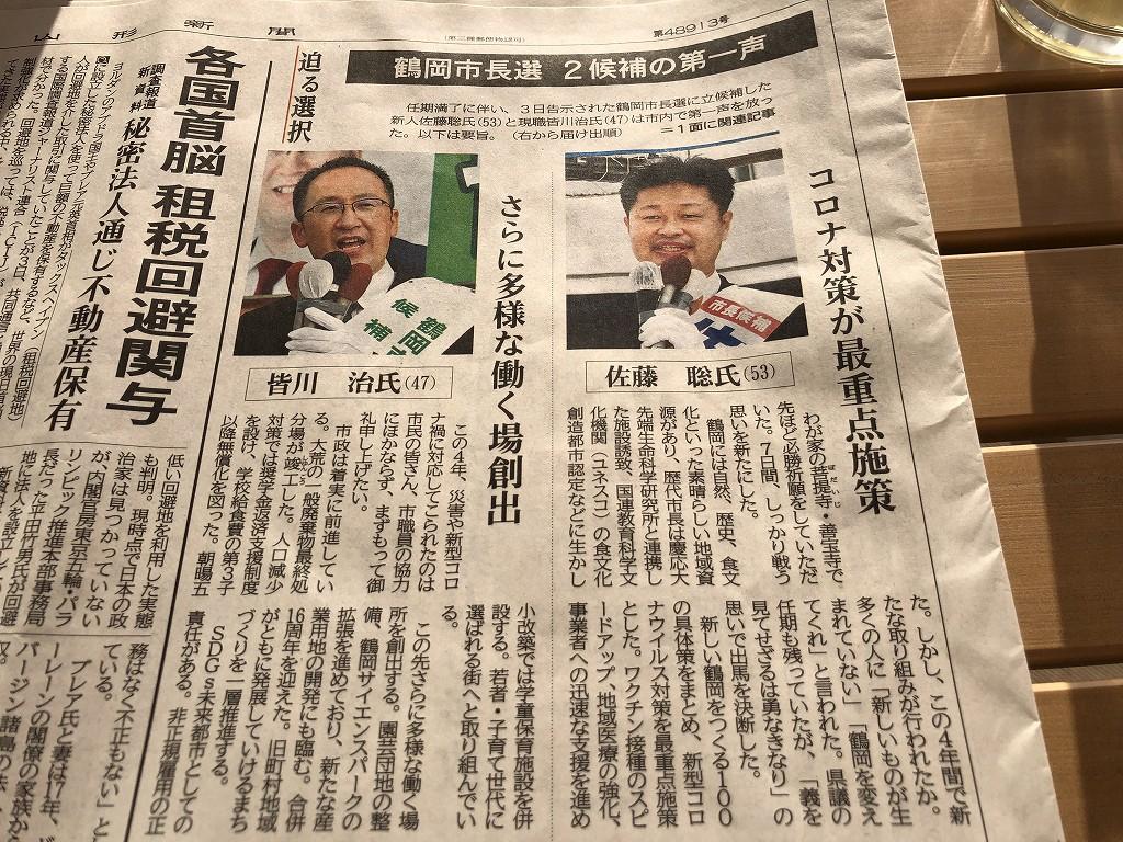 山形新聞の鶴岡市長選の記事
