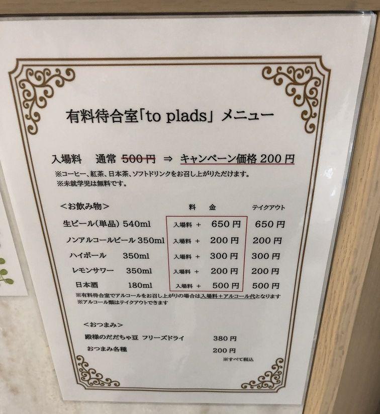 庄内空港の有料待合室「to plads」のメニュー