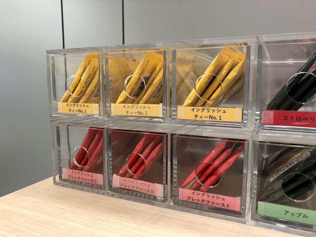 庄内空港の有料待合室「to plads」の紅茶