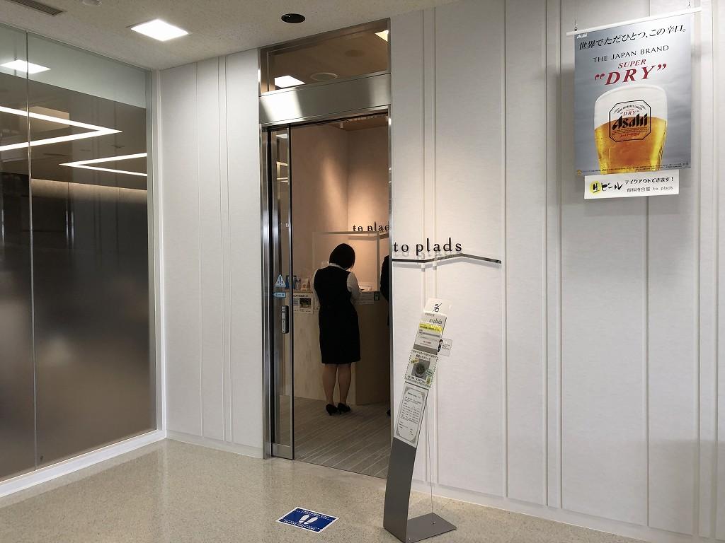 庄内空港の有料待合室「to plads」の入口