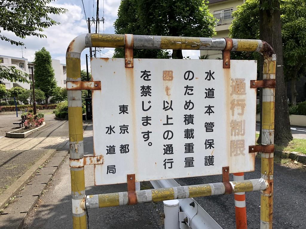 水道道路の通行制限の看板
