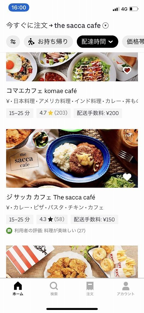 ジ サッカ カフェのUber Eats