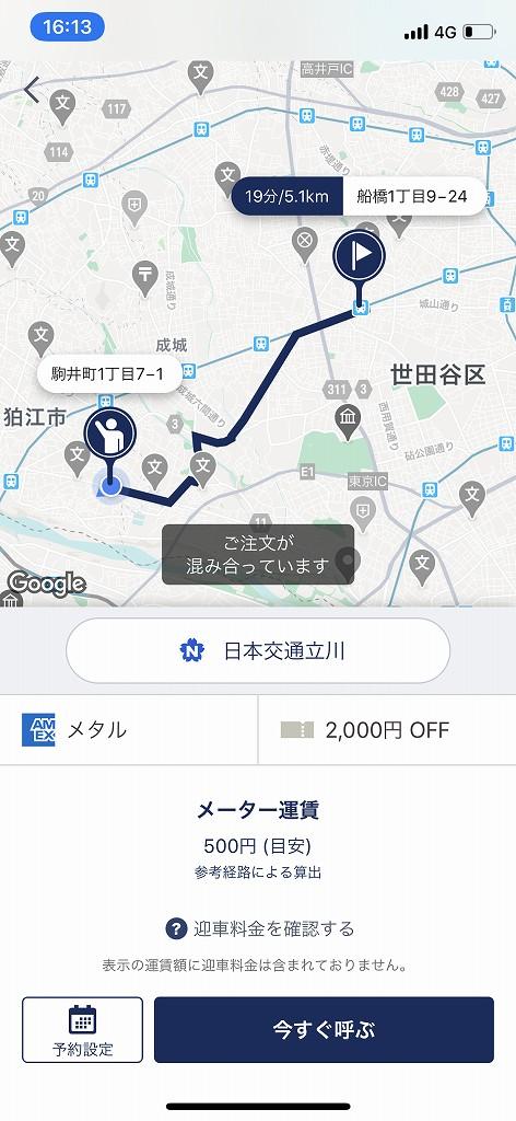 JapanTaxiアプリで配車手配