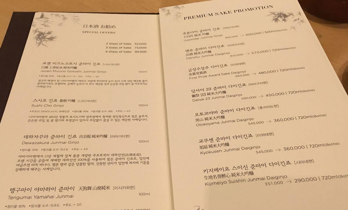 ウェスティン朝鮮ソウルの鮨朝の日本酒のメニュー