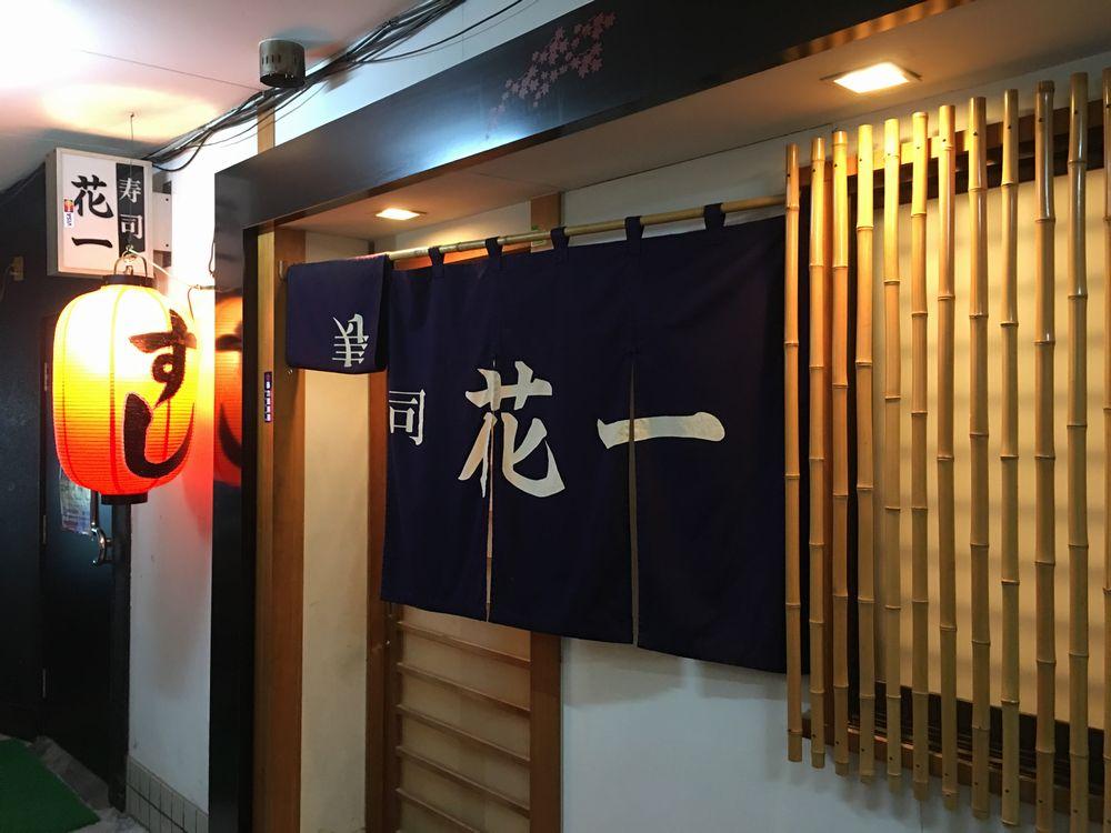 寿司 花一の入口