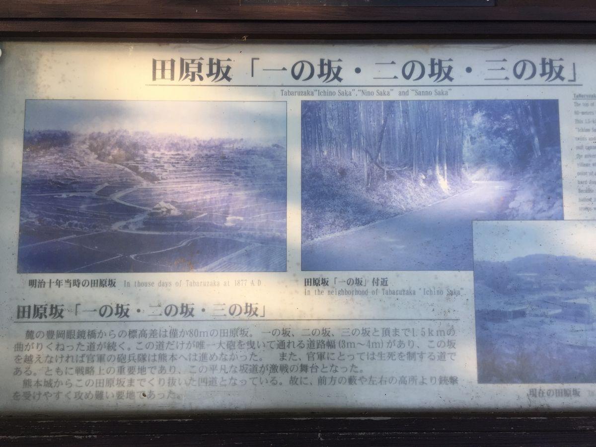 明治10年当時の田原坂画像