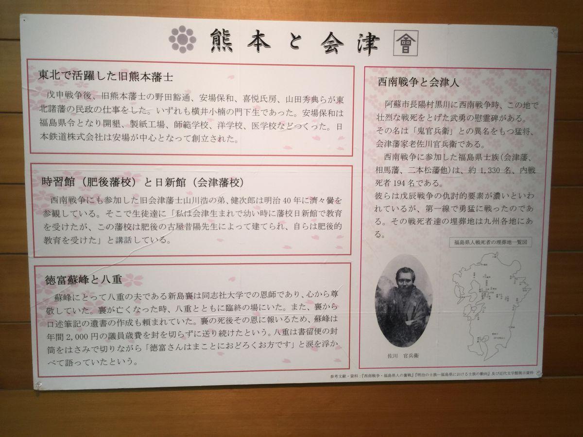 熊本と会津画像