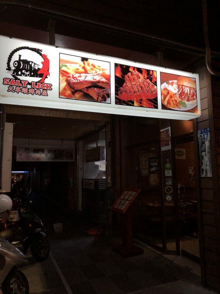 花蓮のステーキ屋