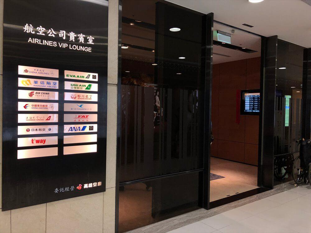 台北松山空港の国際線ラウンジの入口