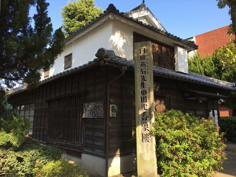 日柳燕石旧宅・呑象楼1