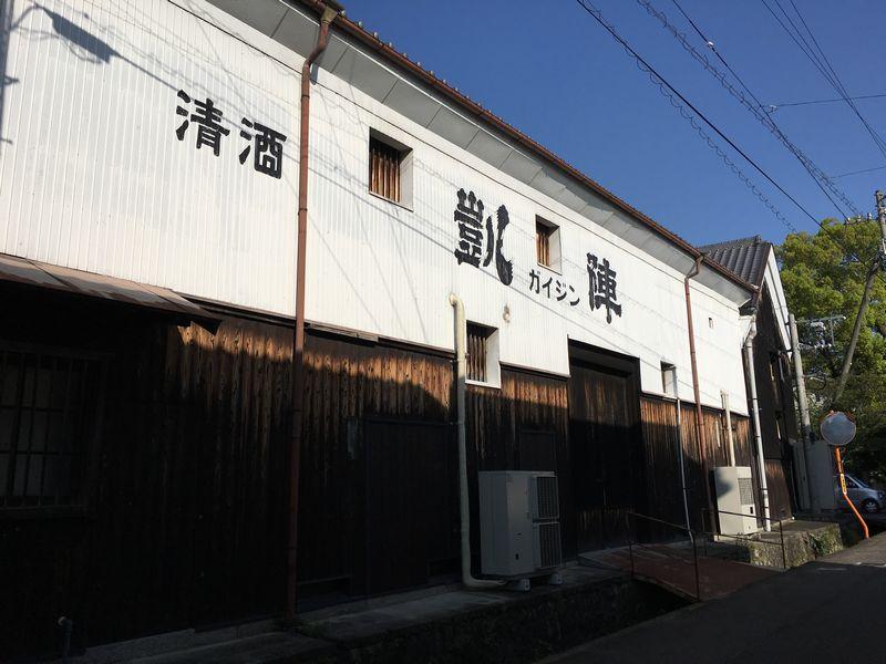 凱陣丸尾本店の酒蔵