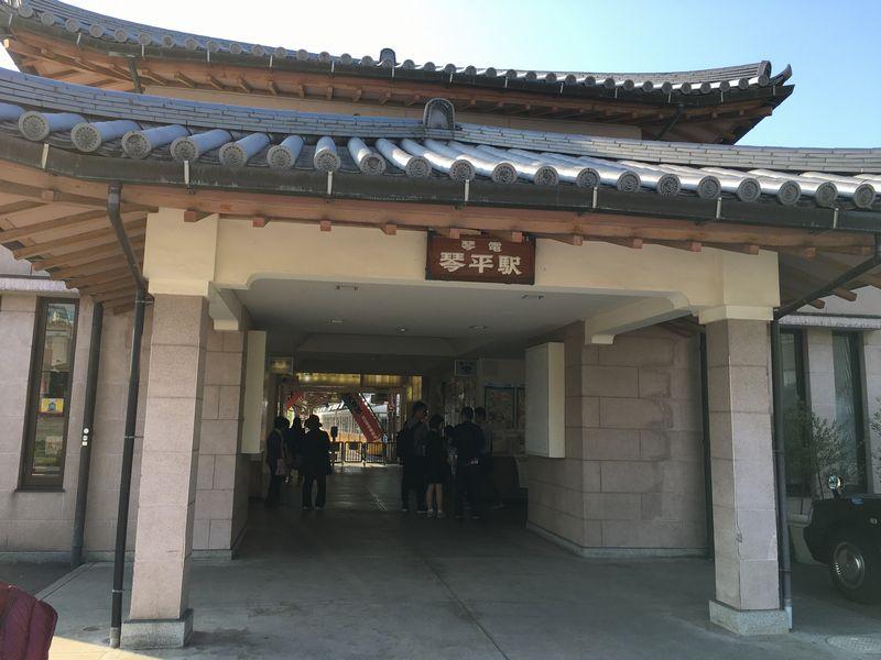 ことでん琴平駅