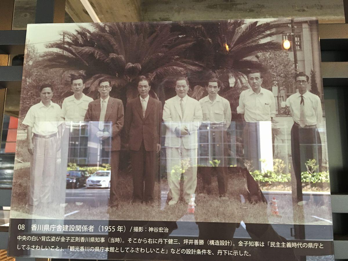 香川県庁建設関係者