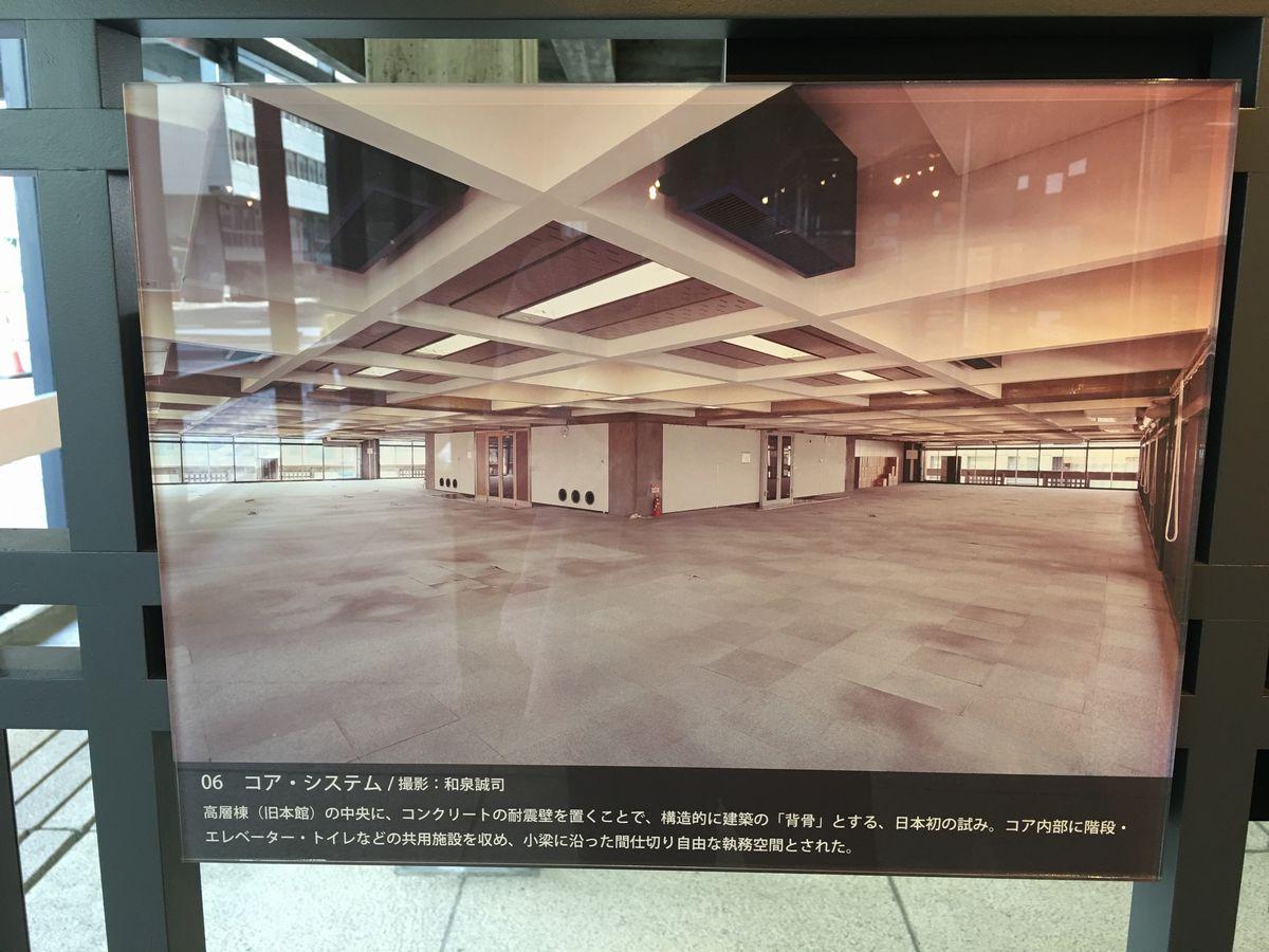 香川県庁のコア・システム1