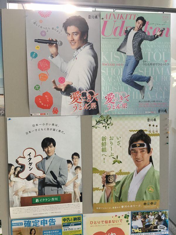 香川県の要潤のポスター