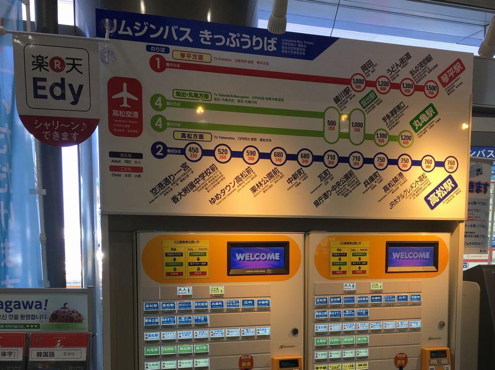 高松空港からのシャトルバス