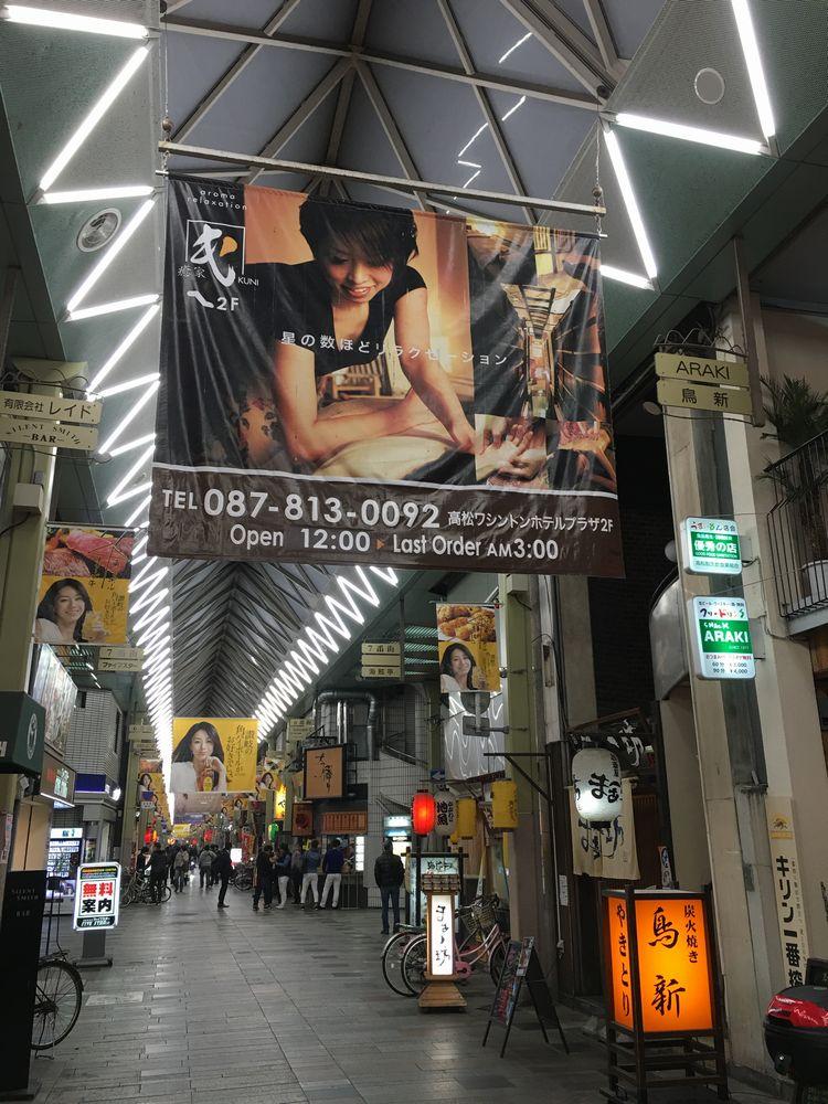 癒家KUNIのポスター