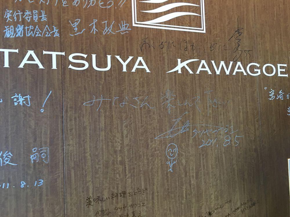 タツヤカワゴエ・ミヤザキの川越シェフのメッセージ近景