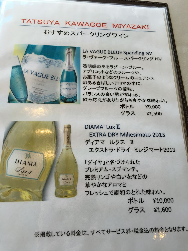 タツヤカワゴエ・ミヤザキのスパークリングワインのメニュー