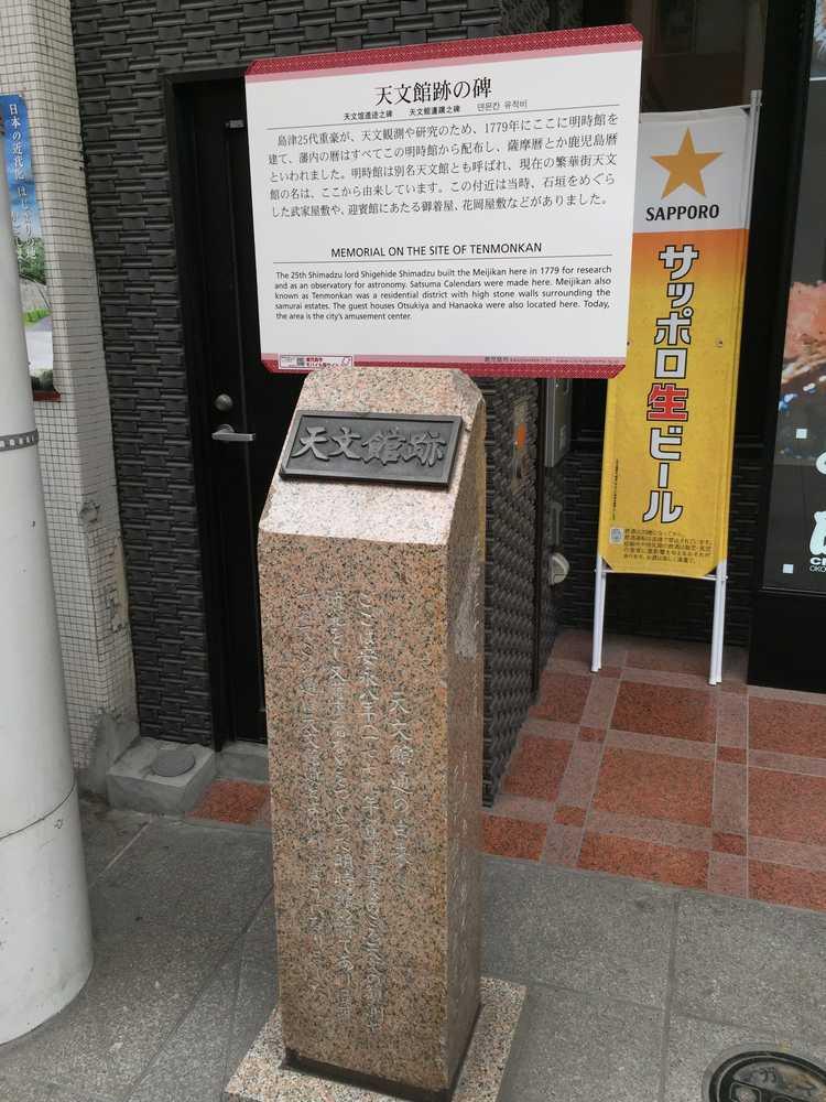 天文館跡の碑画像