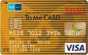 To Me CARD(ゴールド)券面デザイン