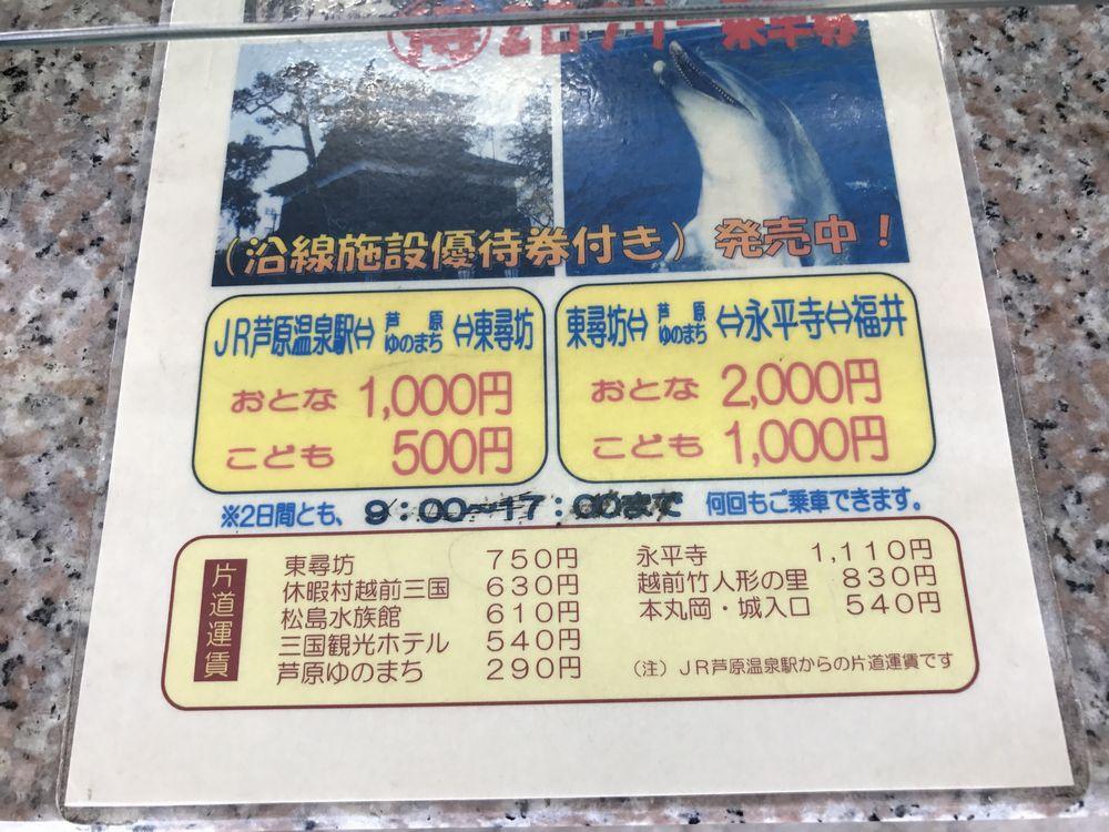芦原温泉-東尋坊往復バス乗車券