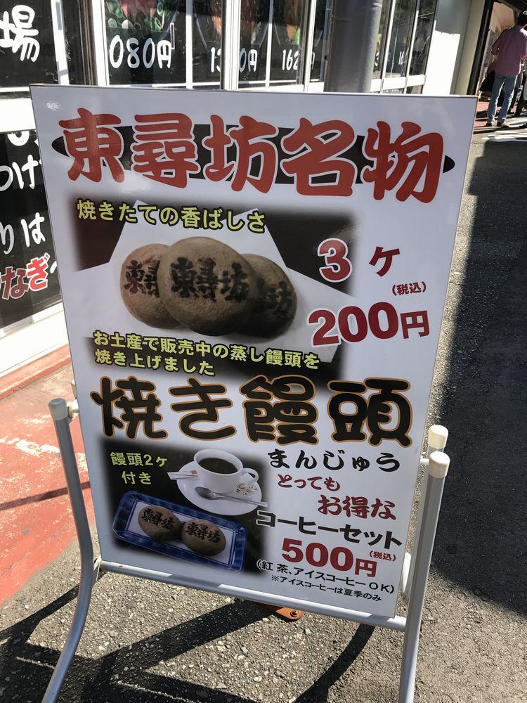 東尋坊名物焼き饅頭の看板