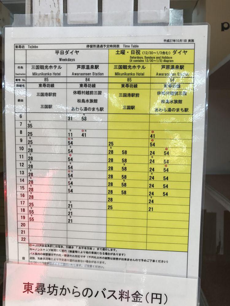 東尋坊から芦原温泉行きバスの時刻表