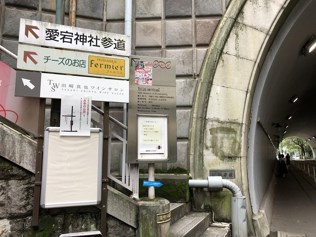 愛宕山トンネル手前の階段