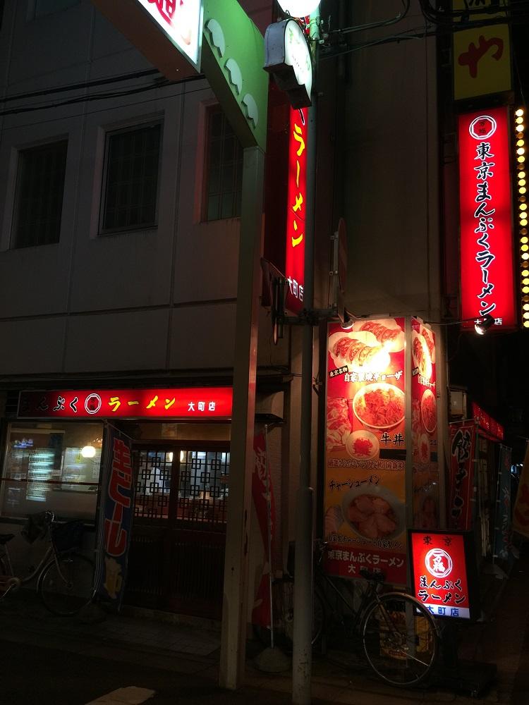 東京まんぷくラーメン外観
