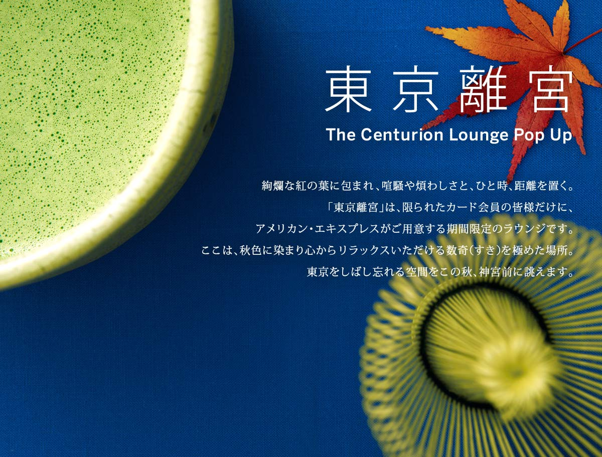 東京離宮 The Centurion Lounge Pop Up