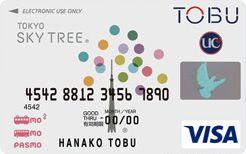 東京スカイツリー®東武カードPASMO券面デザイン