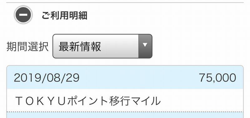 TOKYU POINTからANAマイルへ交換2